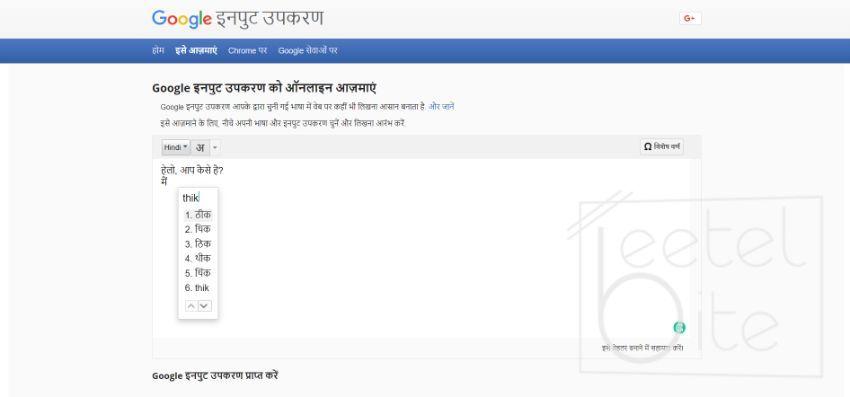 google input tool hindi