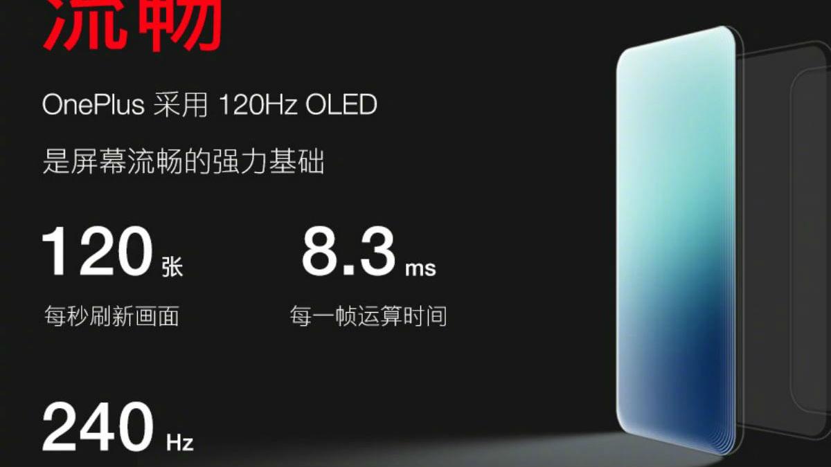 oneplus, oneplus 8, oneplus 120hz display